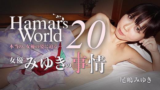 尾嶋みゆき Hamar's World 20~女優・みゆきの事情~
