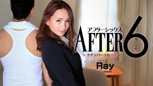 Ray アフター6~ラテンハーフの熱情~