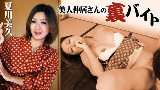 夏川美久 美人仲居さんの裏バイト