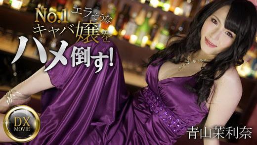 青山茉利奈【あおやままりな】 エラそうなナンバー1キャバ嬢をハメ倒す!