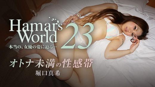 堀口真希 Hamar's World 23〜オトナ未満の性感帯〜