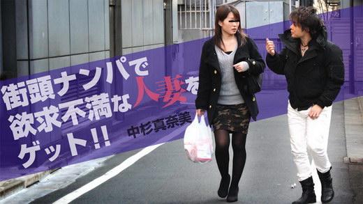 中杉真奈美【なかすぎまなみ】 街頭ナンパで欲求不満な人妻をゲット!!