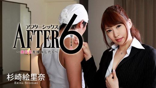 杉崎絵里奈【すぎさきえりな】 アフター6~美巨乳を揉みしだく~