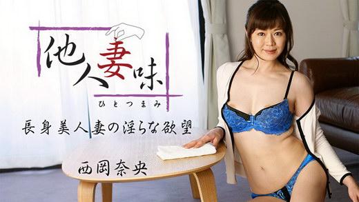 西岡奈央【にしおかなお】 他人妻味~長身美人妻の淫らな欲望~