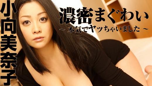 小向美奈子【こむかいみなこ】 濃密まぐわい~本気でヤッちゃいました~