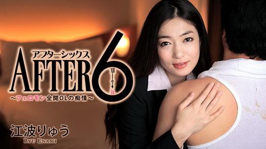江波りゅう【えなみりゅう】 アフター6〜フェロモン全開OLの痴情〜