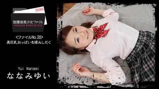 ななみゆい【ななみゆい】 放課後美少女ファイル No.28~美巨乳おっぱいを揉みしだく~