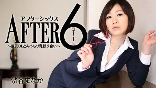 渋谷まなか【しぶやまなか】 アフター6~巨乳OLとみっちり乳繰り合い~