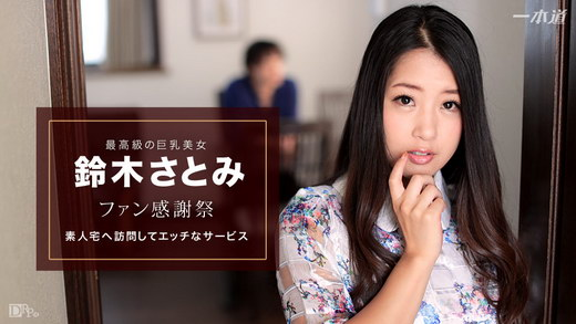 鈴木さとみ 〜ファン感謝祭素人宅訪問〜 鈴木さとみ