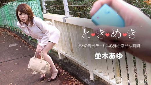 並木あゆ ときめき 〜あゆの家いこ〜