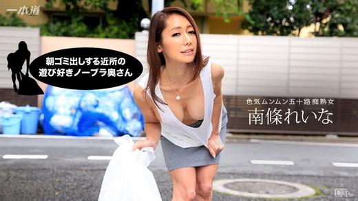 南條れいな 朝ゴミ出しする近所の遊び好きノーブラ奥さん 南條れいな
