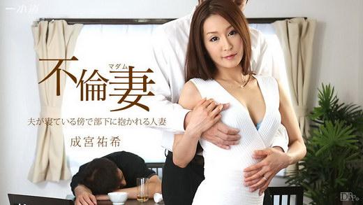 成宮祐希 「寝取られ美人妻」