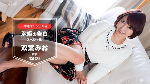 双葉みお〜泡姫の告白 120分スペシャル版〜 双葉みお