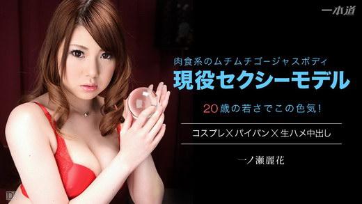 一ノ瀬麗花 Sky Angel 189 パート1