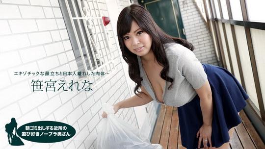 朝ゴミ出しする近所の遊び好きノーブラ奥さん 笹宮えれな
