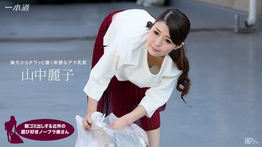朝ゴミ出しする近所の遊び好きノーブラ奥さん 山中麗子