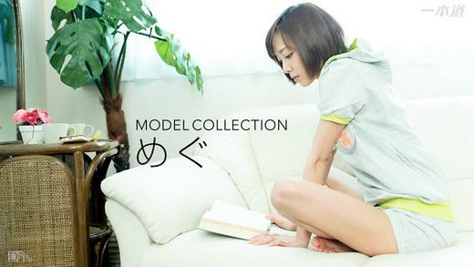 目々澤めぐ モデルコレクション 目々澤めぐ