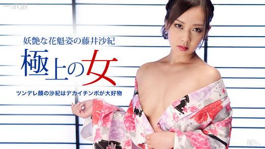 藤井沙紀 Sky Angel 192 パート1