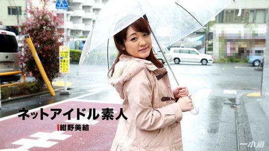 盛り上がっちゃう素人娘 〜個人撮影専門のネットアイドル編〜 紺野美結