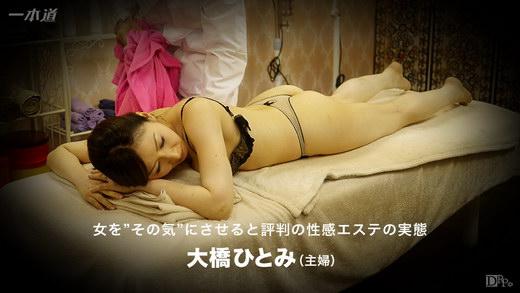 大橋ひとみ 性感エステ