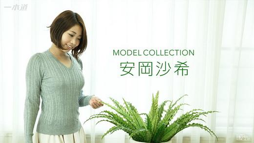 安岡沙希 モデルコレクション 安岡沙希