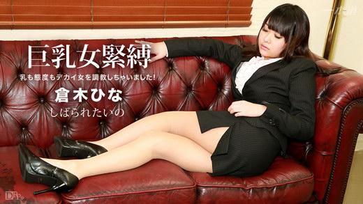 倉木ひな しばられたいの 〜態度のデカい巨乳女を調教〜