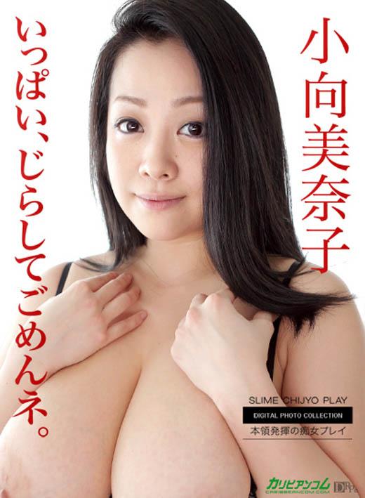 小向美奈子 デジタル写真集: いっぱい、じらしてごめんネ