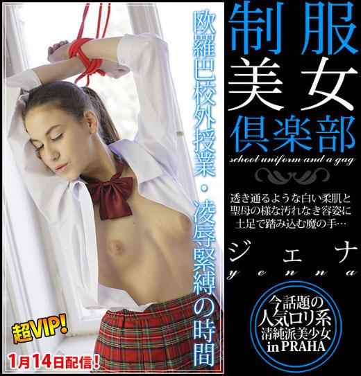 Yenna ジェナ 制服美女倶楽部 Vol.8