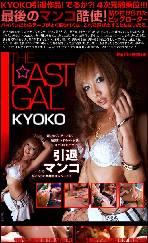 KYOKO THE LAST GAL