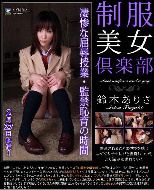 鈴木ありさ 制服美女倶楽部 Vol.10