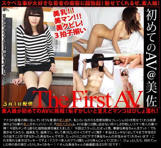 美佐 初めてのAV Vol.11