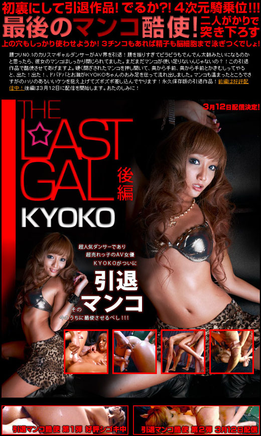KYOKO THE LAST GAL 2