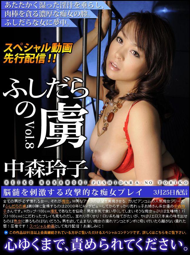 中森玲子 ふしだらの虜 Vol.8