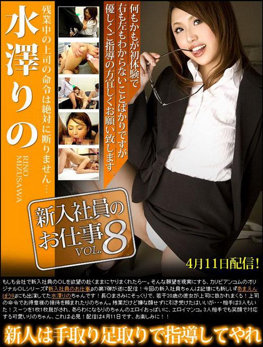 水澤りの 新入社員のお仕事 Vol.8