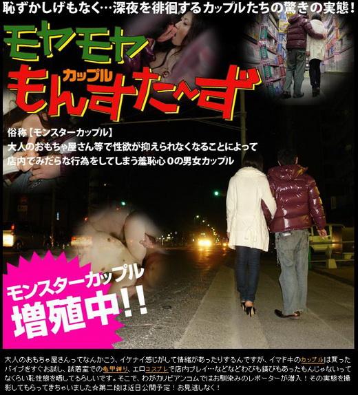 こゆき・なみ・みさ モヤモヤモンスターズカップル2