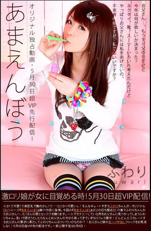 ふわり あまえんぼう Vol.11