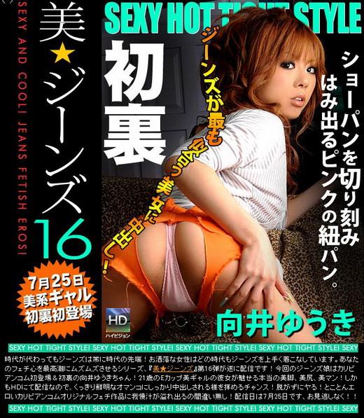 向井ゆうき 美★ジーンズ Vol.16