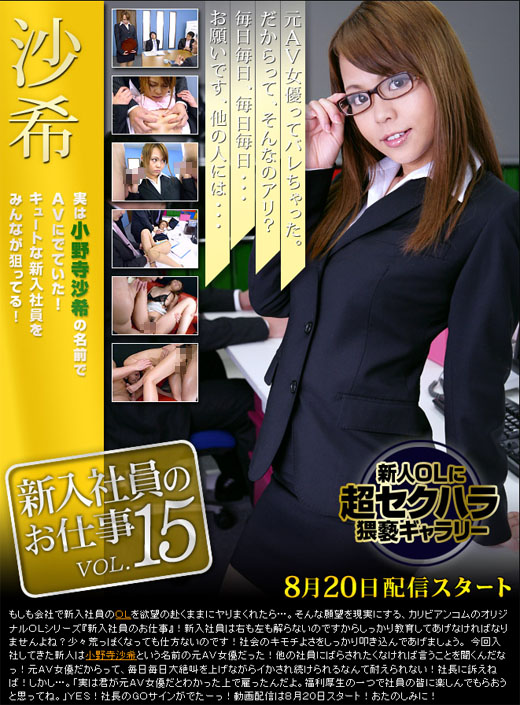 沙希 新入社員のお仕事 Vol.15