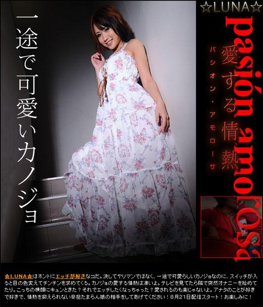 ☆LUNA☆ パシオン・アモローサ ~愛する情熱~