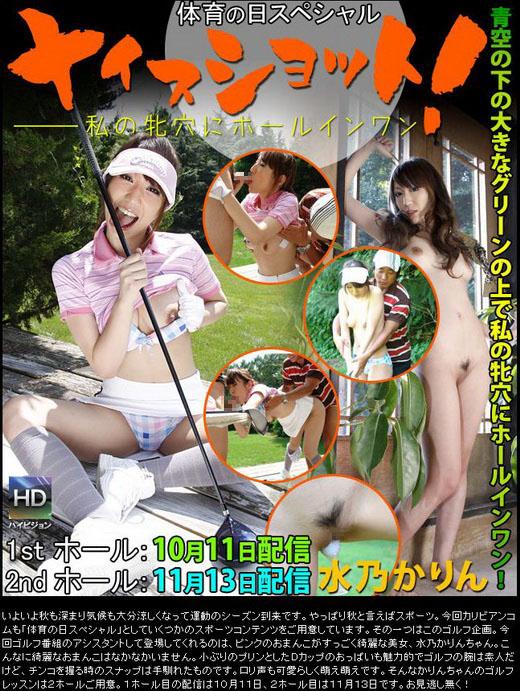 水乃かりん ナイスショット!:1stホール ~私の牝穴にホールインワン~