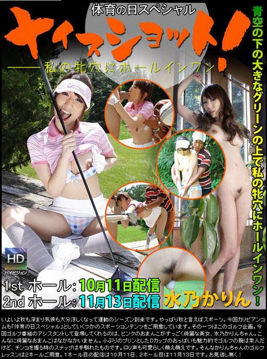 水乃かりん ナイスショット!:2ndホール ~私の牝穴にホールインワン~