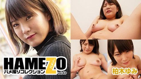 柏木ゆみ【かしわぎゆみ】 HAMEZO~ハメ撮りコレクション~vol.43