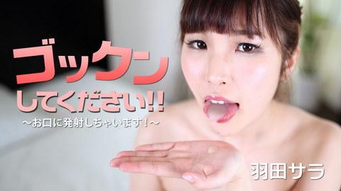 羽田サラ【はねださら】 ゴックンしてください!!~お口に発射しちゃいます!~