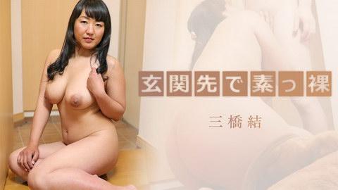 三橋結【みはしゆい】 玄関先で素っ裸!