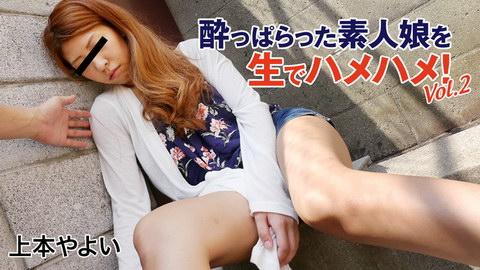 上本やよい【うえもとやよい】 酔っぱらった素人娘を生でハメハメ!Vol.2