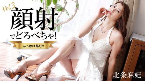 北条麻妃【ほうじょうまき】 顔射でどろべちゃ!ぶっかけ祭り!!Vol.3