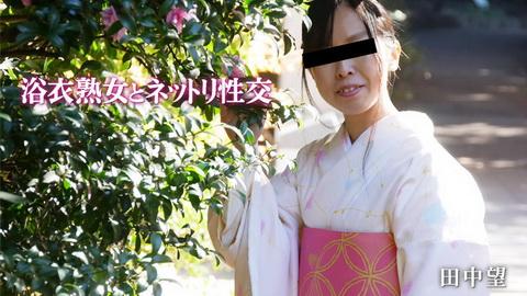 田中望【たなかのぞみ】 浴衣熟女とネットリ性交