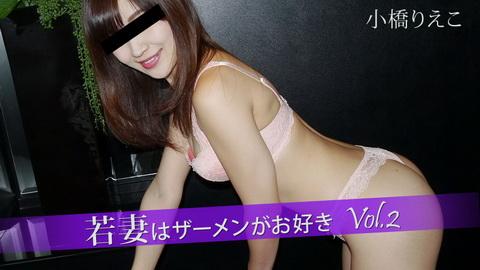小橋りえこ【こはしりえこ】 若妻はザーメンがお好き Vol.2