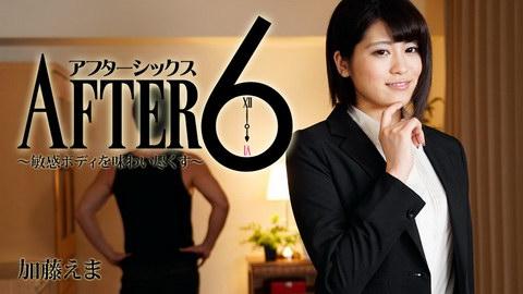 加藤えま【かとうえま】 アフター6~敏感ボディを味わい尽くす~