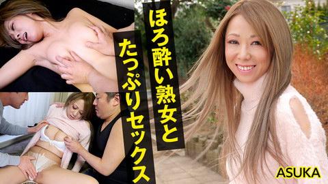 ASUKA【あすか】 ほろ酔い熟女とたっぷりセックス